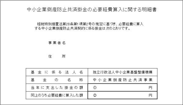 hitsuyoukeihi_sannyu_sample