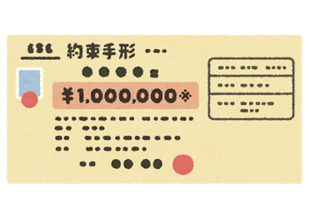 money_yakusoku_tegata