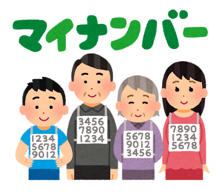 mynumber_people