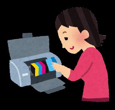 printer_koukan