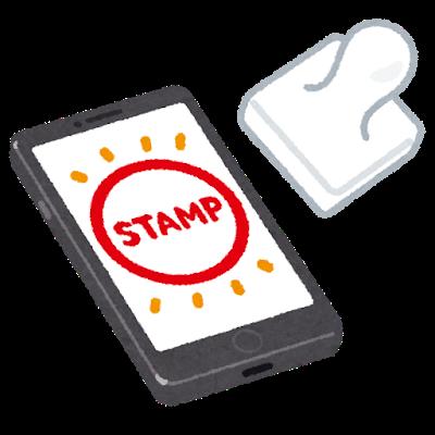 smartphone_digital_stamp