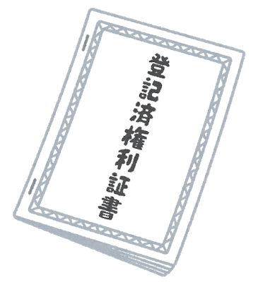 syorui_toukizumi_kenrisyo