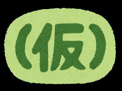 text_kakko_kari_frame