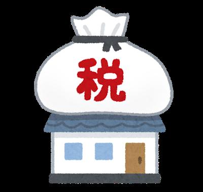 tochi_koteishisanzei_house (1)